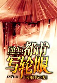 凤凰门林江顾心雨